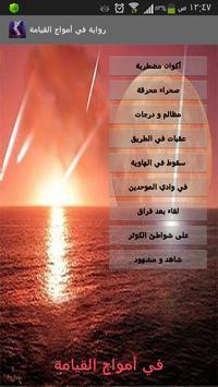 رواية في أمواج القيامة apk screenshot