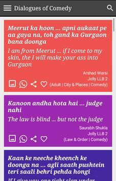 Romantic Filmy Dialogues screenshot 17