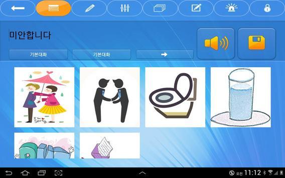 (Tablet) Finger Talker(핑거 토커) apk screenshot