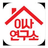 이사연구소-계산기,포장이사비용,포장이사비용계산기 icon