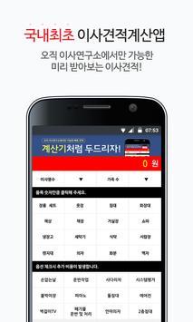 이사연구소-계산기,포장이사비용,포장이사비용계산기 apk screenshot