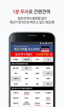 부산이사(원스톱익스프레스) apk screenshot