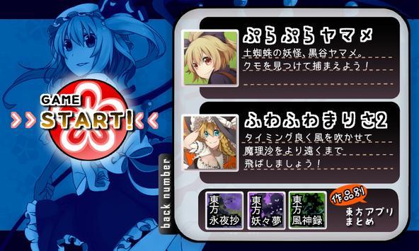 東方 ぱたぱたフラン~無料暇つぶしゲーム~ imagem de tela 1