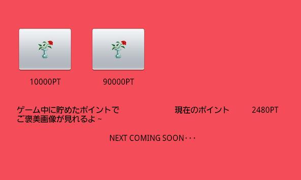 東方 ぱたぱたフラン~無料暇つぶしゲーム~ imagem de tela 6