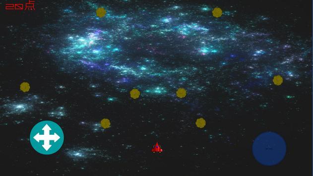 隕石をよけろ! screenshot 1