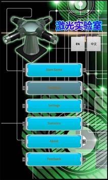 Laser Lab poster