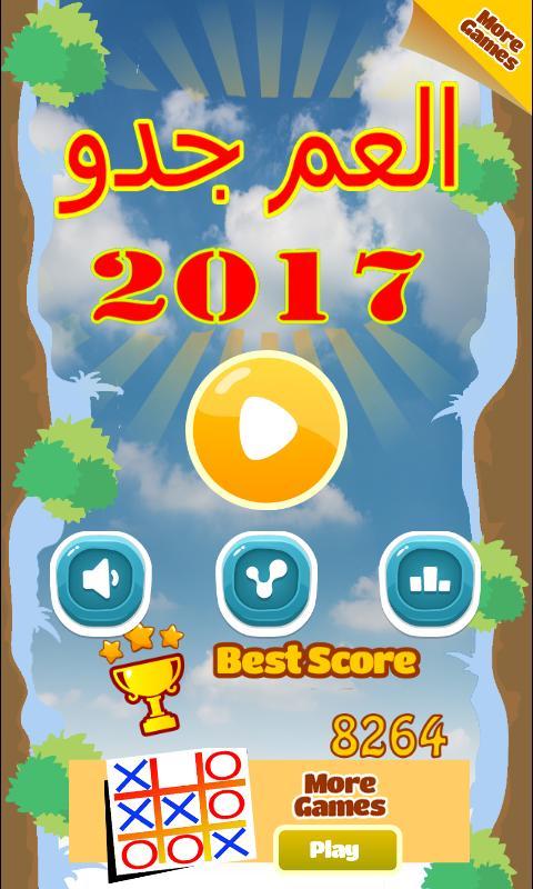 لعبة مغامرات العم جدو 2017 For Android Apk Download