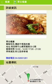 竹山樂遊 apk screenshot
