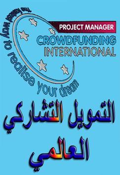 التمويل التشاركي العالمي poster