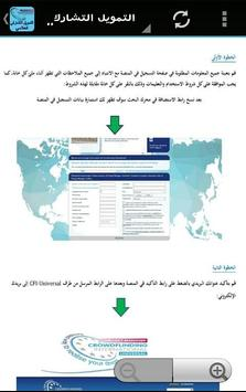 التمويل التشاركي العالمي apk screenshot