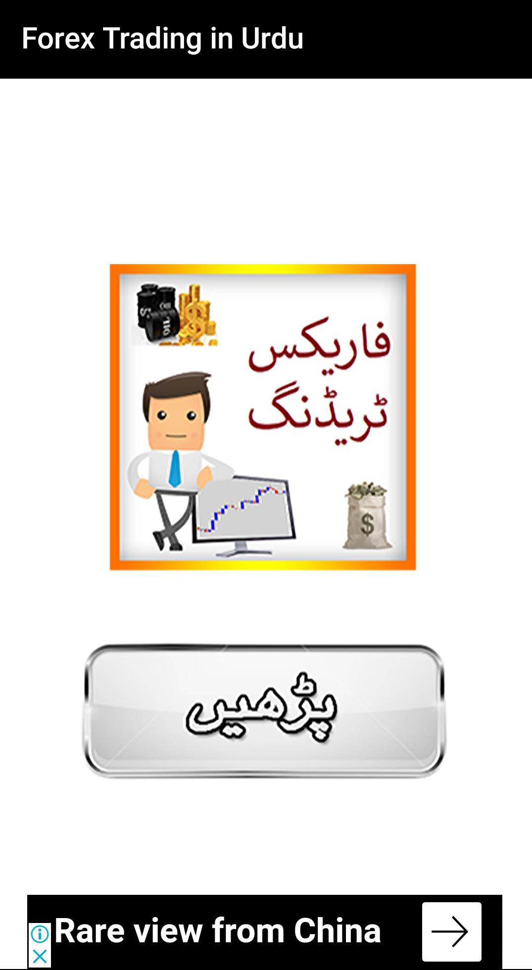 Forex Trading in Urdu for Android - APK Download