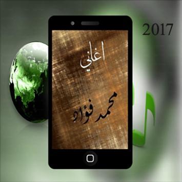 أغاني محمد فؤاد mp3 2017 poster