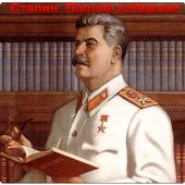 Сталин: ПСС icon