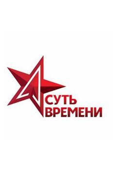 Сталин: ПСС poster