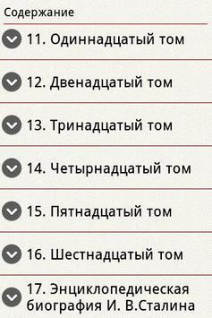 Сталин: ПСС screenshot 1