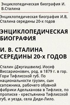 Сталин: ПСС screenshot 2