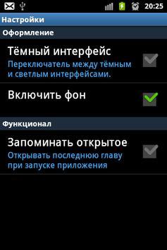 Сталин: ПСС screenshot 3