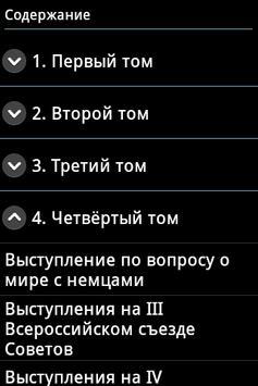 Сталин: ПСС screenshot 4