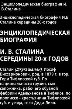 Сталин: ПСС screenshot 5