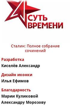 Сталин: ПСС screenshot 6