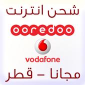 شحن انترنت مجاني لجميع الشبكات في قطر Simulator أيقونة