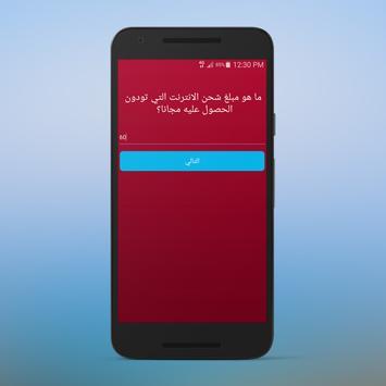 شحن انترنت مجاني لجميع الشبكات في قطر Simulator تصوير الشاشة 7