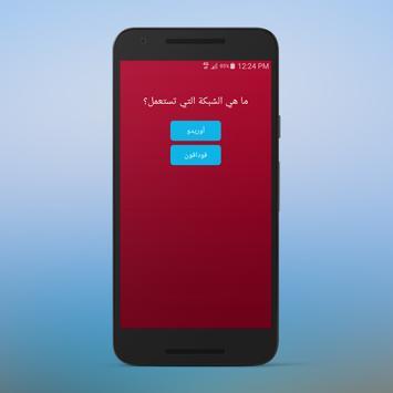 شحن انترنت مجاني لجميع الشبكات في قطر Simulator تصوير الشاشة 9