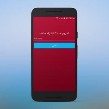 شحن انترنت مجاني لجميع الشبكات في قطر Simulator تصوير الشاشة 2