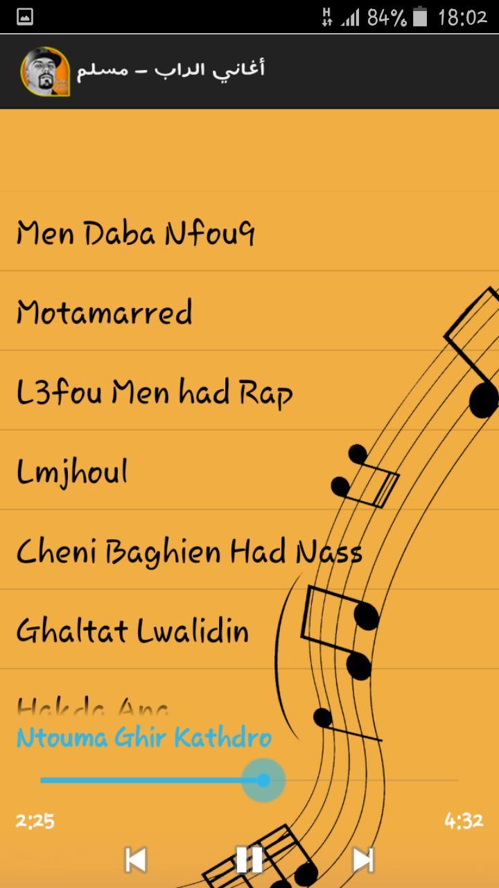 تحميل اغاني مسلم راب mp3