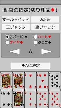 playing cards Napoleon screenshot 3