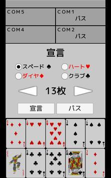 playing cards Napoleon apk screenshot