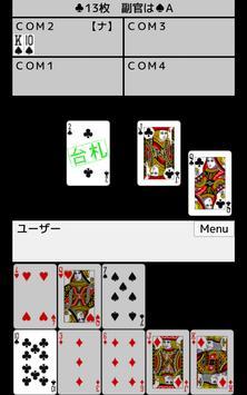 playing cards Napoleon screenshot 14