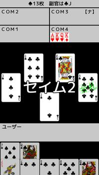 playing cards Napoleon screenshot 1