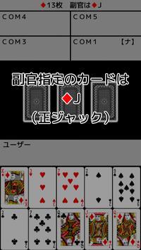playing cards Napoleon screenshot 4