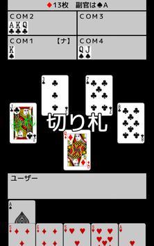 playing cards Napoleon screenshot 9