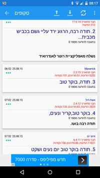Rotter News apk screenshot
