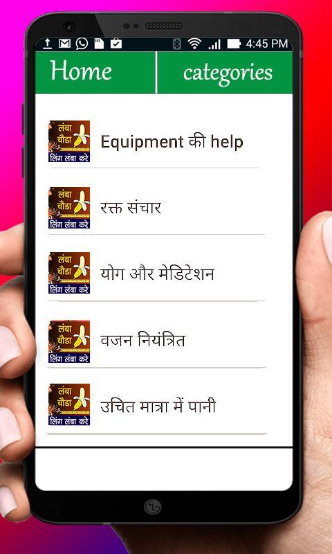 Ling ko Lamba aur Bada kare ( Ling Mota Kare ) for Android - APK