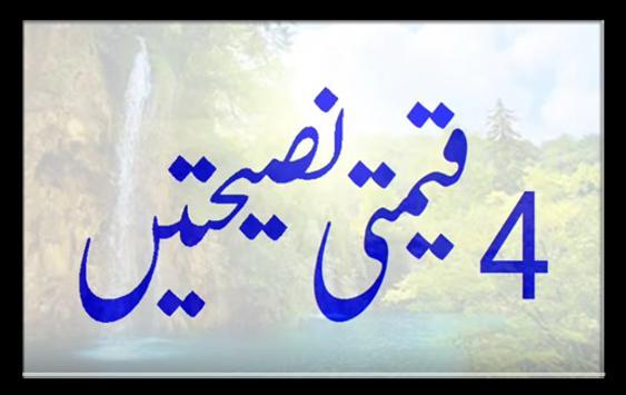 4 Qeemti Nasihatein 1 0 (Android) - Download APK