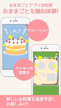 はじめてのおままごと-タッチでお料理を作ろう!【知育アプリ】 apk screenshot