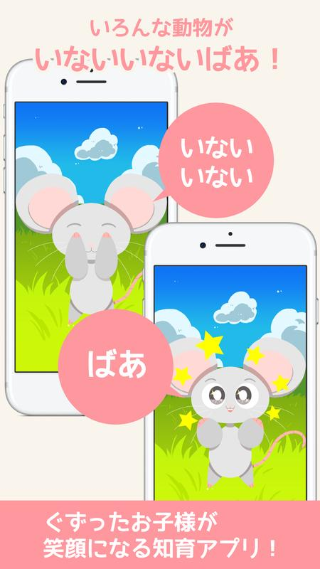 いないいないばあ For Android Apk Download