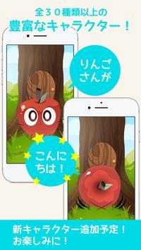 はじめてのあいさつ apk screenshot