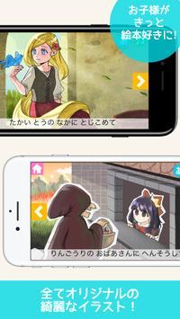 はじめてのえほん apk screenshot