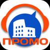 Рим Промо аудио-путеводитель 1000Guides biểu tượng