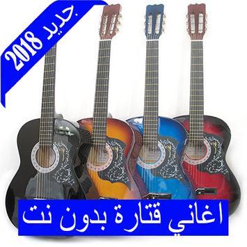 اغاني قيثارة 2018 بدون نت Guitar poster