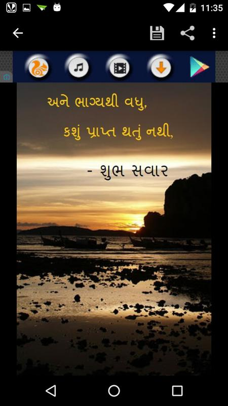Gujarati Good Morning Message With Images 2018 For Android Apk