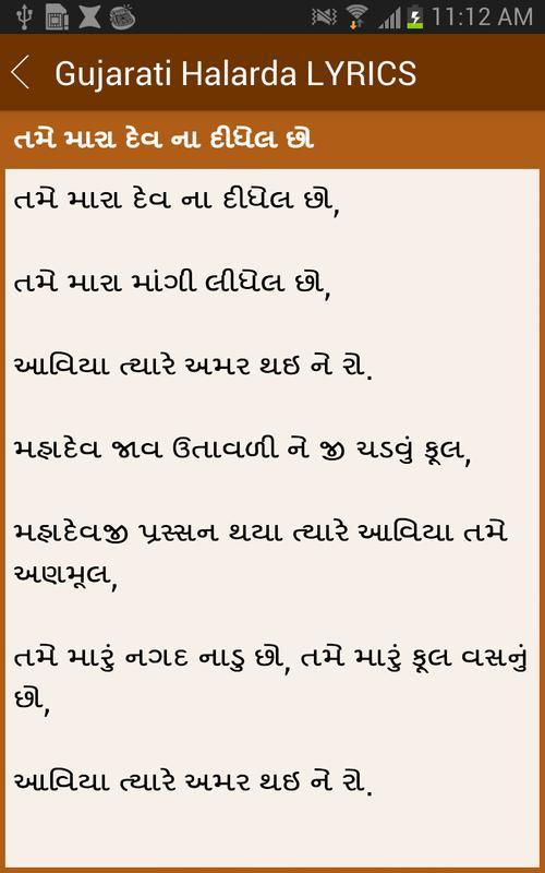 Balgeet Gujarati for Android - APK Download - apkpure.com