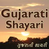 Gujarati Shayari with Photos Images (2018 Shayri) icon