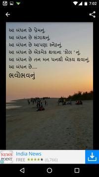 Gujarati Shayari with Photos Images (2018 Shayri) screenshot 1