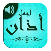Adhan Ringtones Beautiful icon