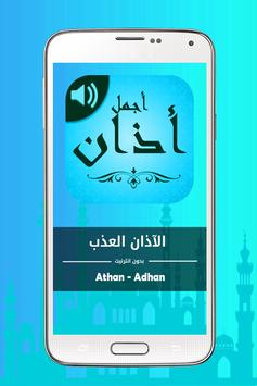 Adhan Ringtones Beautiful screenshot 1